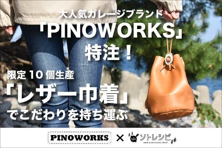 大人気ガレージブランド「PINOWORKS」特注! 限定10個生産の「レザー巾着」でこだわりを持ち運ぶ