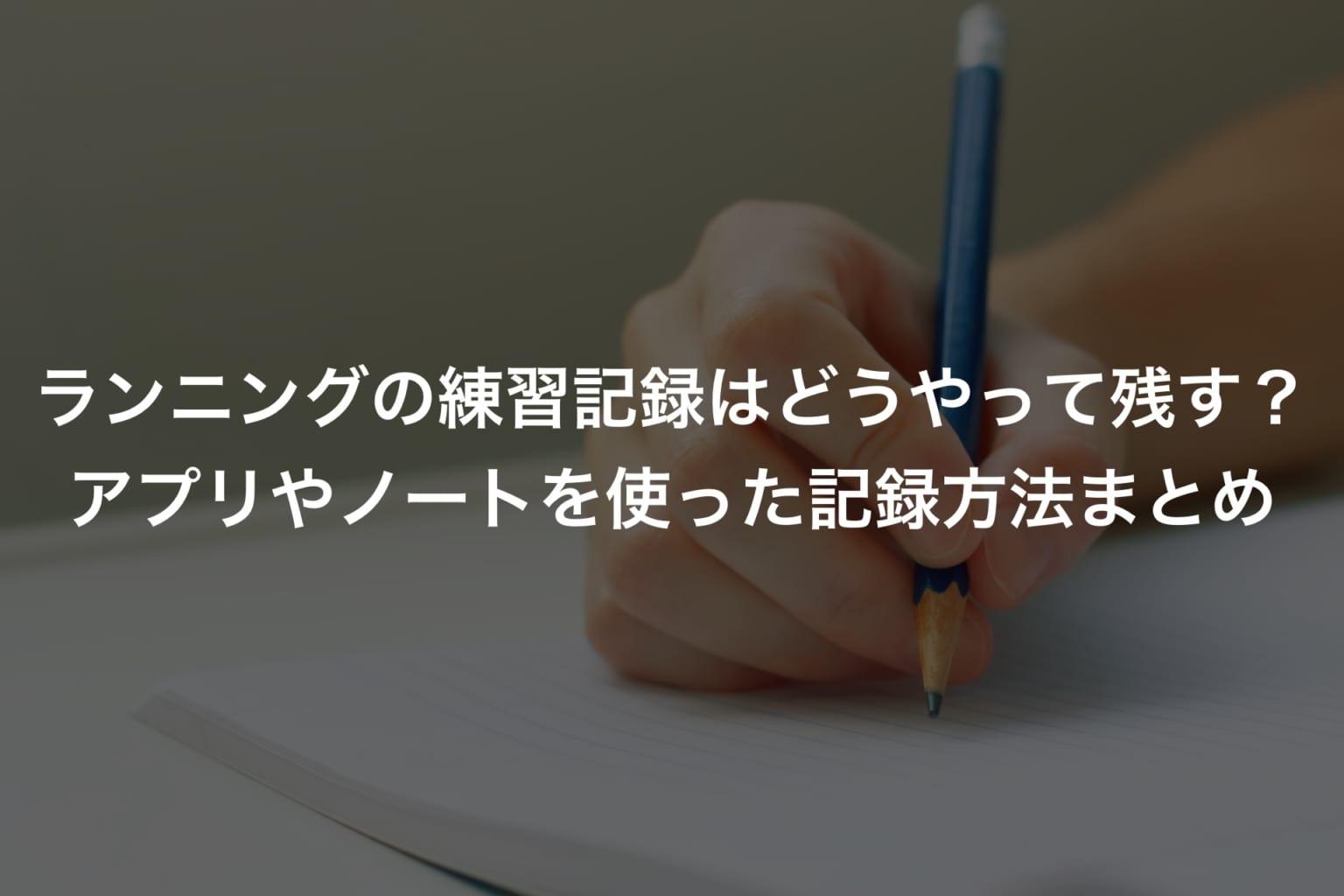 ランニングの練習記録は「ネット」より「手書き」が重要