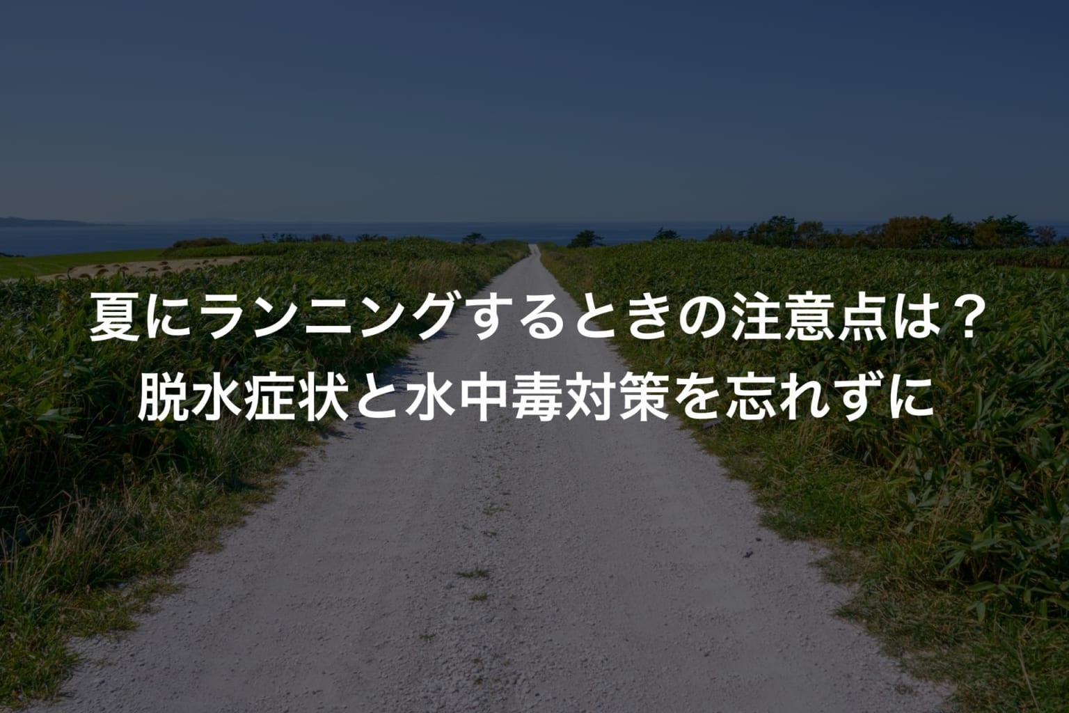 夏のランニングの走る距離は少なくてもいい?