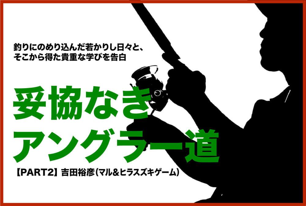 【妥協なきアングラー道】PART2 マル&ヒラスズキゲーム編