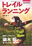 知識で山道を攻略せよ!トレイルランニングの本・書籍おすすめ2選