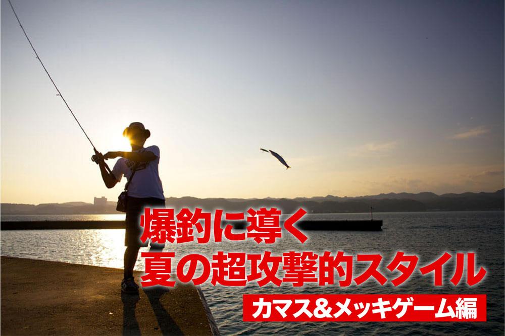 爆釣に導く夏の超攻撃的スタイル【カマス&メッキゲーム編】
