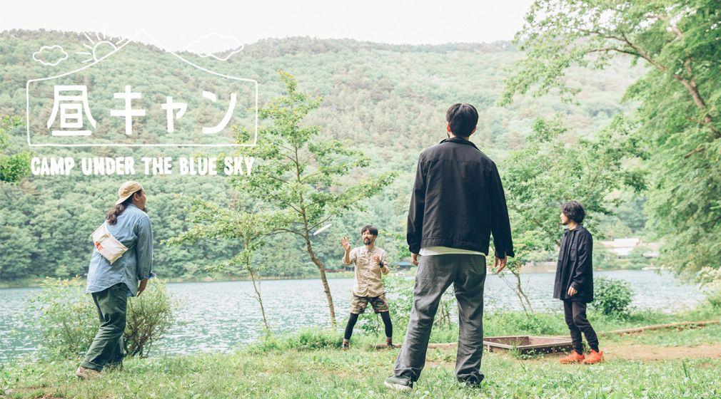 昼キャン#04|SPECIAL OTHERSが全力で楽しむ! 昼キャンならではの「遊び方」