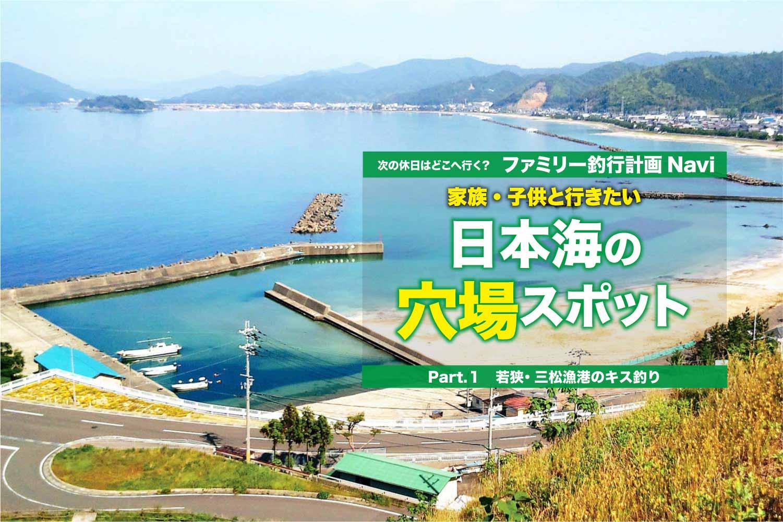 家族・子供と行きたい日本海の穴場スポット 三松漁港のキス釣り