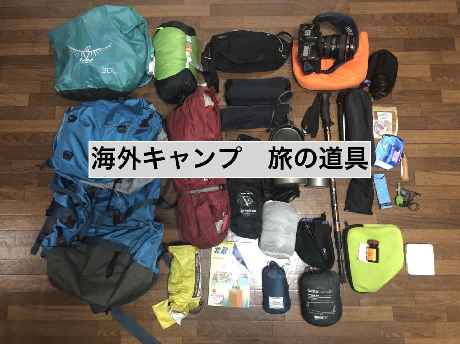 【フィンランド編】海外キャンプの全荷物を紹介するよ!