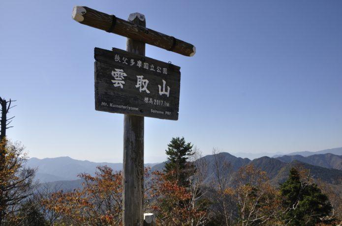雲取山で紅葉登山!1泊2日で楽しむ2コースの紹介やアクセス情報