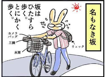 【自転車漫画】普通の自転車ライフがよくわかる漫画「ママチャリなカコ」 Part1