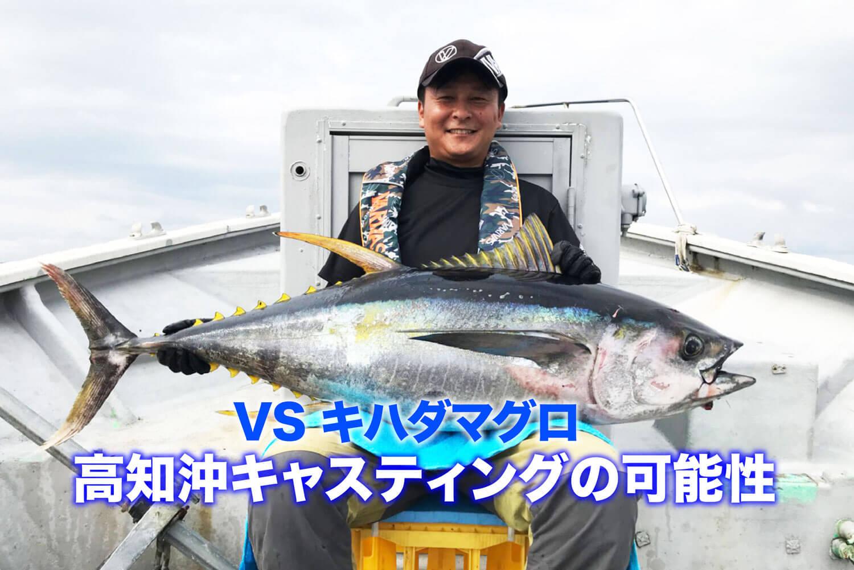 【VSキハダマグロ】高知沖キャスティングの可能性
