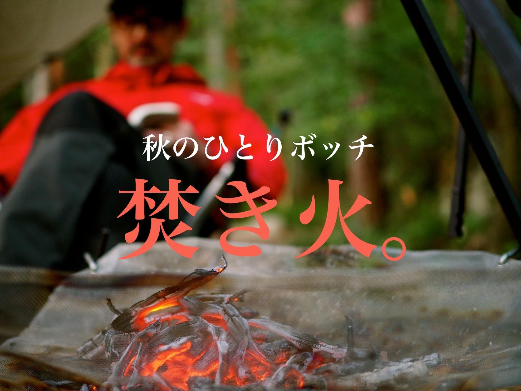 秋の静かになったキャンプ場、大人のひとりボッチ焚き火。