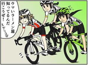 【自転車漫画】ロードバイクに乗ると距離感がズレる?「サイクル。」Part13