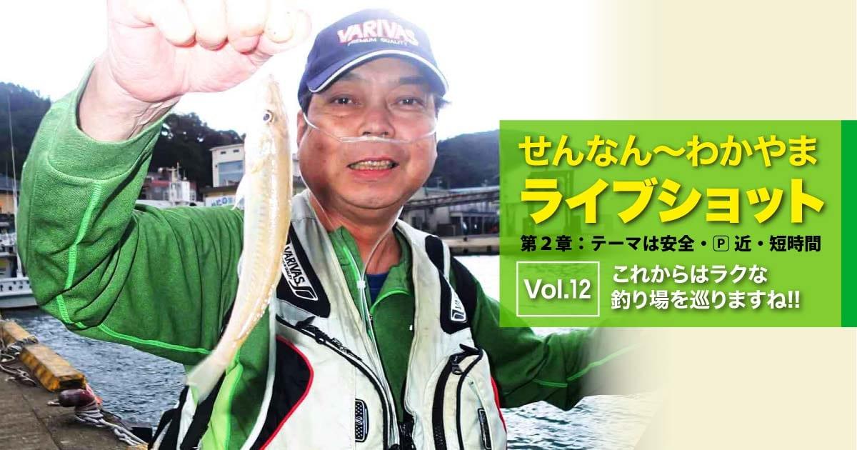 これからはラクな釣り場を巡りますね!!|せんなん〜わかやまライブショット第2章Vol.12