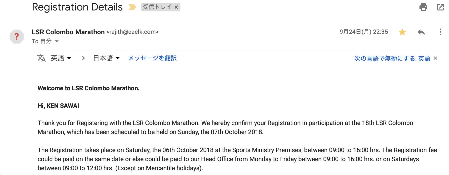 コロンボマラソンでは健康診断書が必要ってホント??