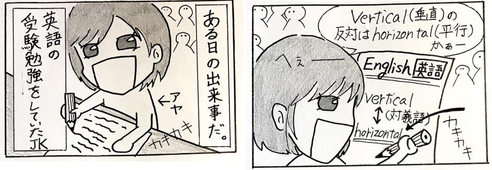 【漫画】 「バーティカル(vertical)の対義語はホリゾンタル(horizontal)」だと英語の勉強をしてるときに気づいてニンマリした話