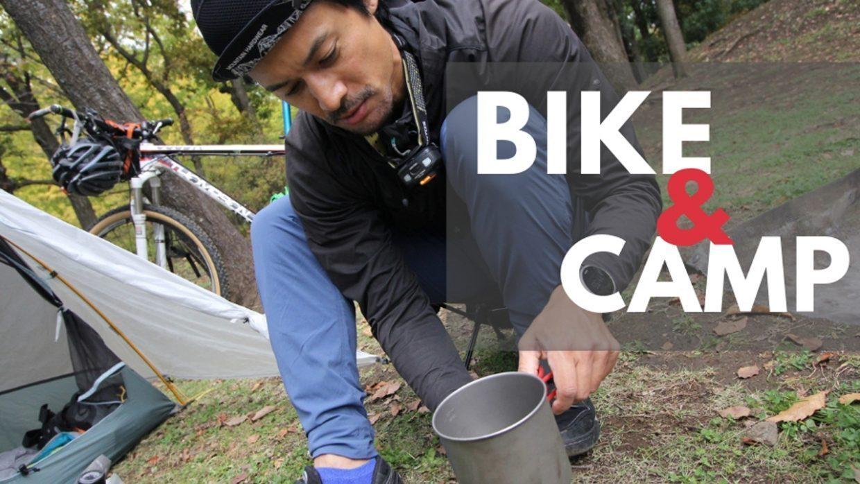 MTBでキャンプをするための最低限の知識 その1 ~2泊3日「バイク&キャンプ」のレシピ#11