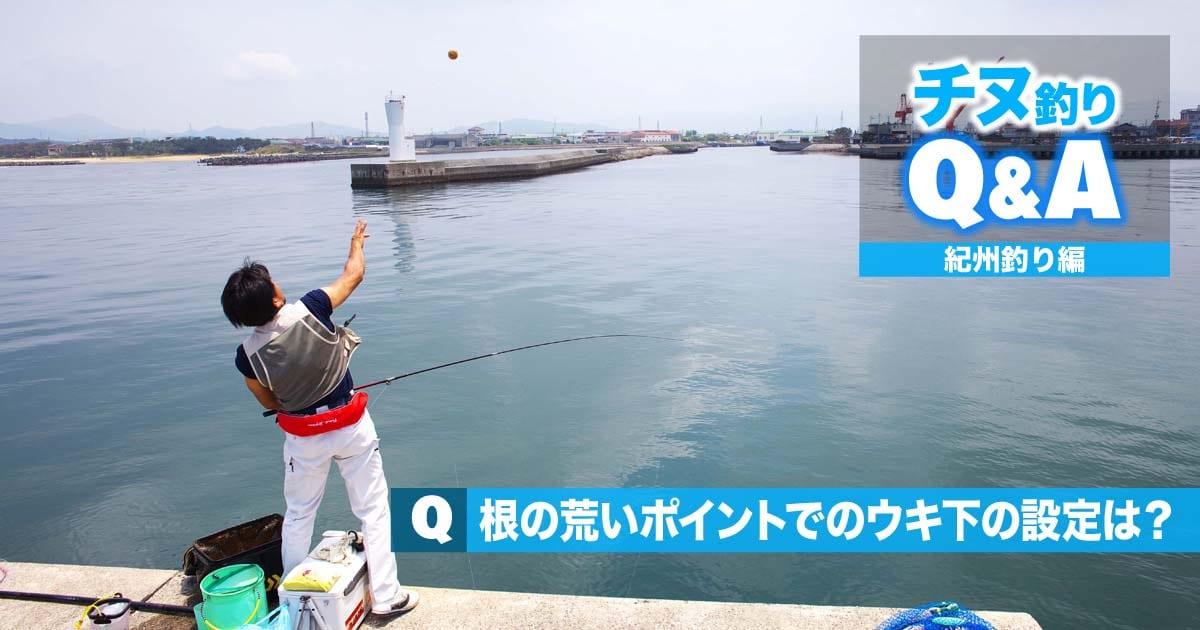 【チヌ・紀州釣りの悩みズバリ解消!!】根の荒いポイントでのウキ下の設定は?