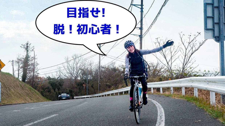 ○○○できたら脱初心者って本当?皆で考えるロードバイク初心者の定義とは!?(FRAME編集部調べ)