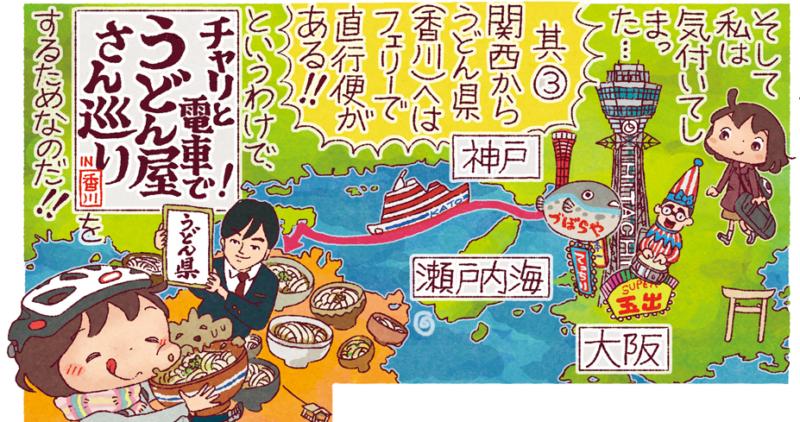 【自転車漫画】折りたたみ自転車で行く四国うどん巡りの旅(#チャリと来た)