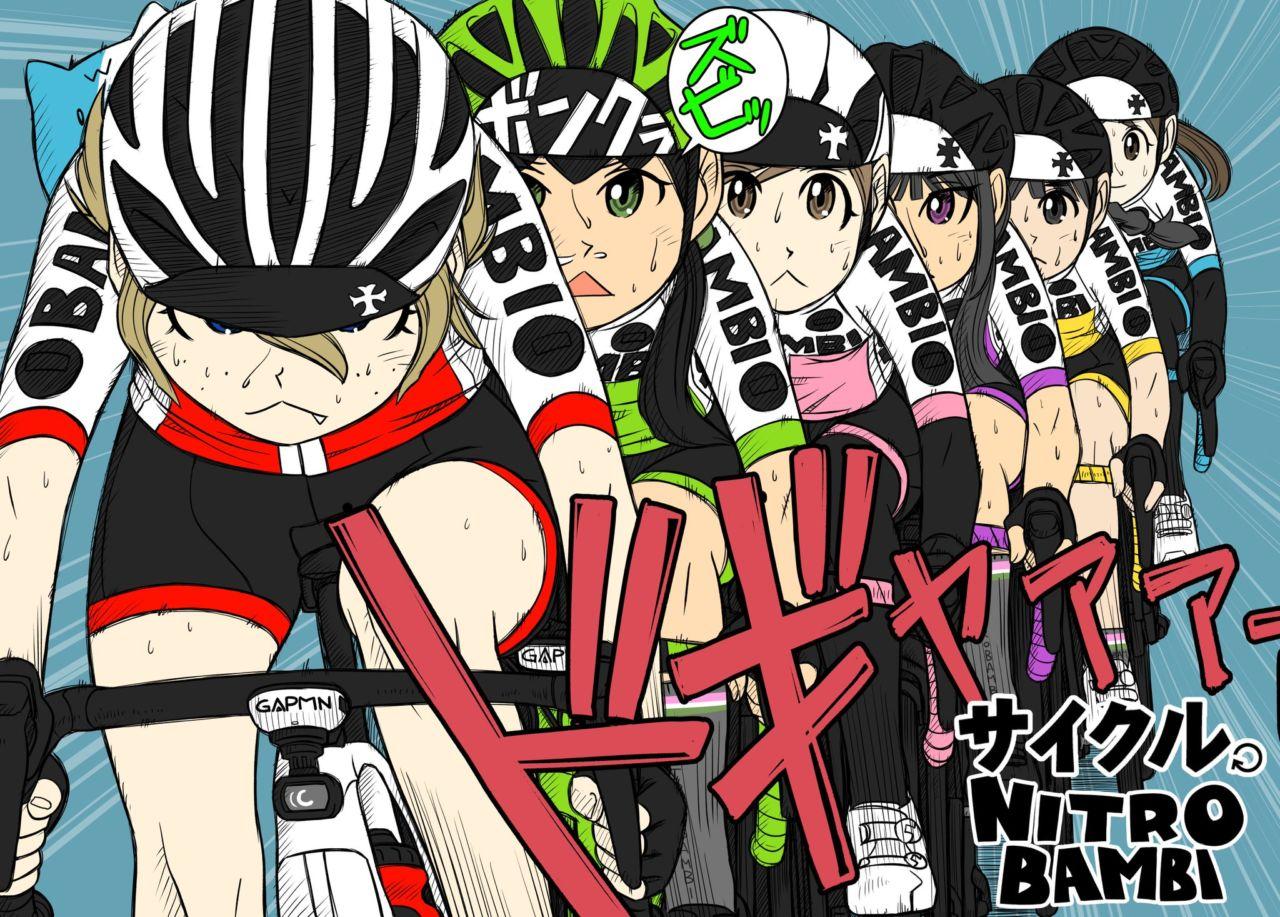 【自転車漫画】秘密のヒルクライム特訓編「サイクル。」Part24