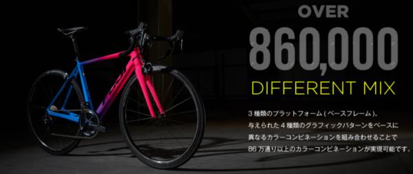 ロードバイク等カラーオーダーができる自転車ブランドまとめ