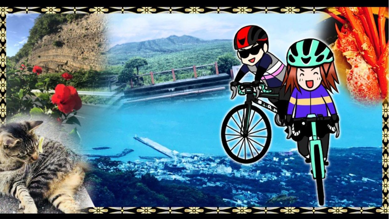 伊豆大島一周ライド! 自転車で巡る、自然とグルメ満喫たび
