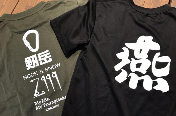 1番人気はどれだ?YAMA HACK読者から人気の山小屋Tシャツを調べてみた!