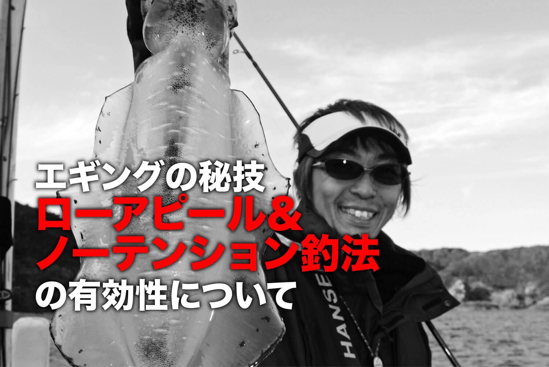 エギングの秘技、ローアピール&ノーテンション釣法の有効性について