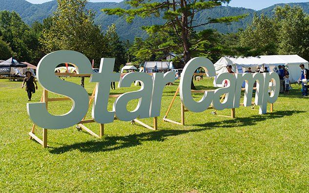 大人から子供まで楽しめる三菱自動車のオートキャンプイベント『スターキャンプ2019』が3会場で開催!