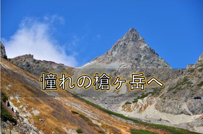 槍ヶ岳登山の成功は事前準備にあり?山岳ガイドに聞いたステップアップ方法!