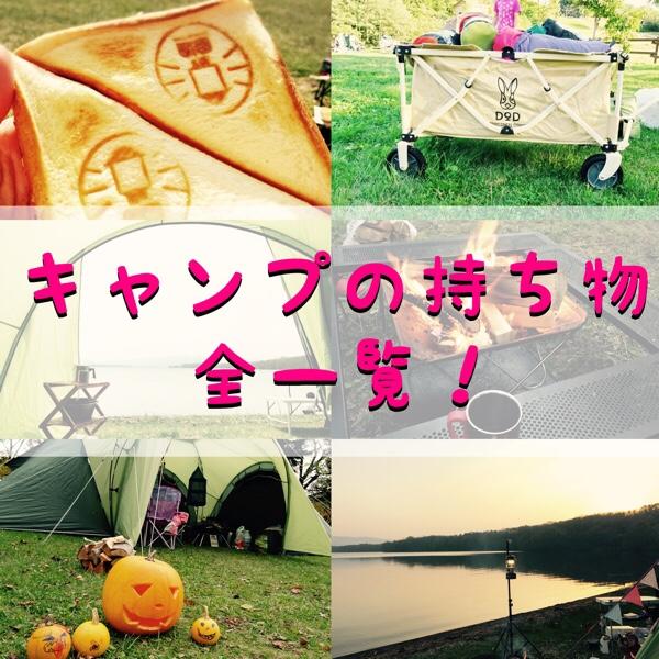 【保存版】キャンプの持ち物チェックリスト!子連れキャンプやファミリーにも!