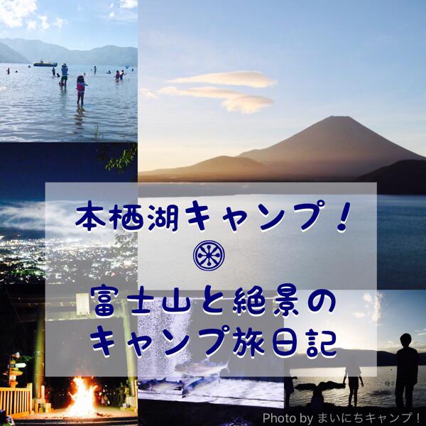 本栖湖キャンプ!富士山と絶景のキャンプ旅日記【前編】ゆるキャン第1話のキャンプ場も!