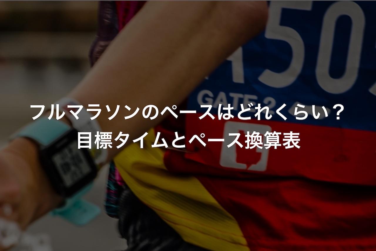 秋マラソンで失敗!「冬マラソン」でベストタイムを出すには