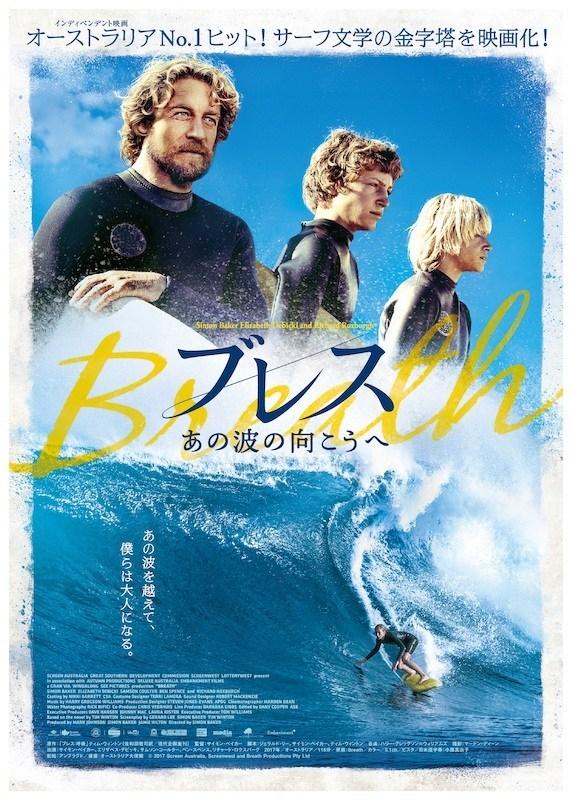 【予告編動画公開】大ヒットサーフィン映画「ブレス あの波の向こうへ」