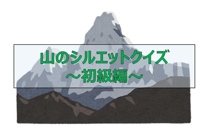 目指せ全問正解!山のシルエットクイズ~初級編~<全5問>