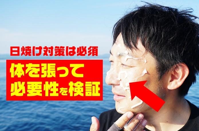 日焼け対策は釣りに必須!必要性が伝えたいので体を張って検証してみました