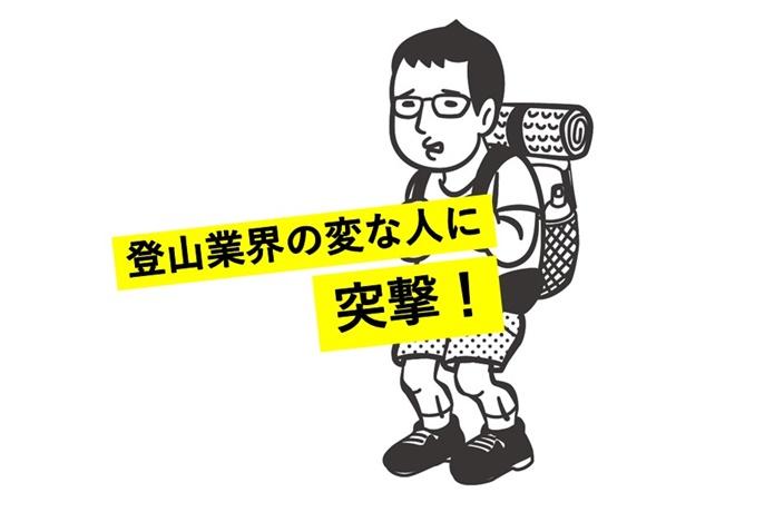 """何この変なおじさん?知る人ぞ知る""""クセ者アウトドアライター""""の正体に迫る!"""