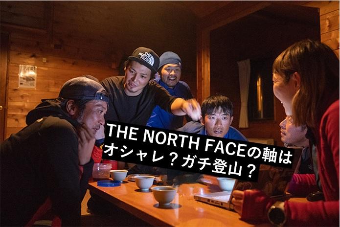 THE NORTH FACEが目指す先は?夜の山小屋でホンネを語ってもらいました