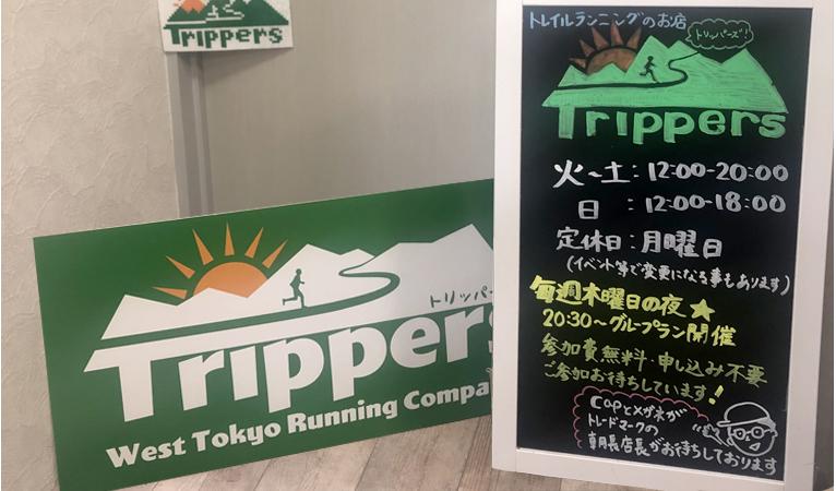 【ショップ探訪】東京・立川「Trippers(トリッパーズ)」