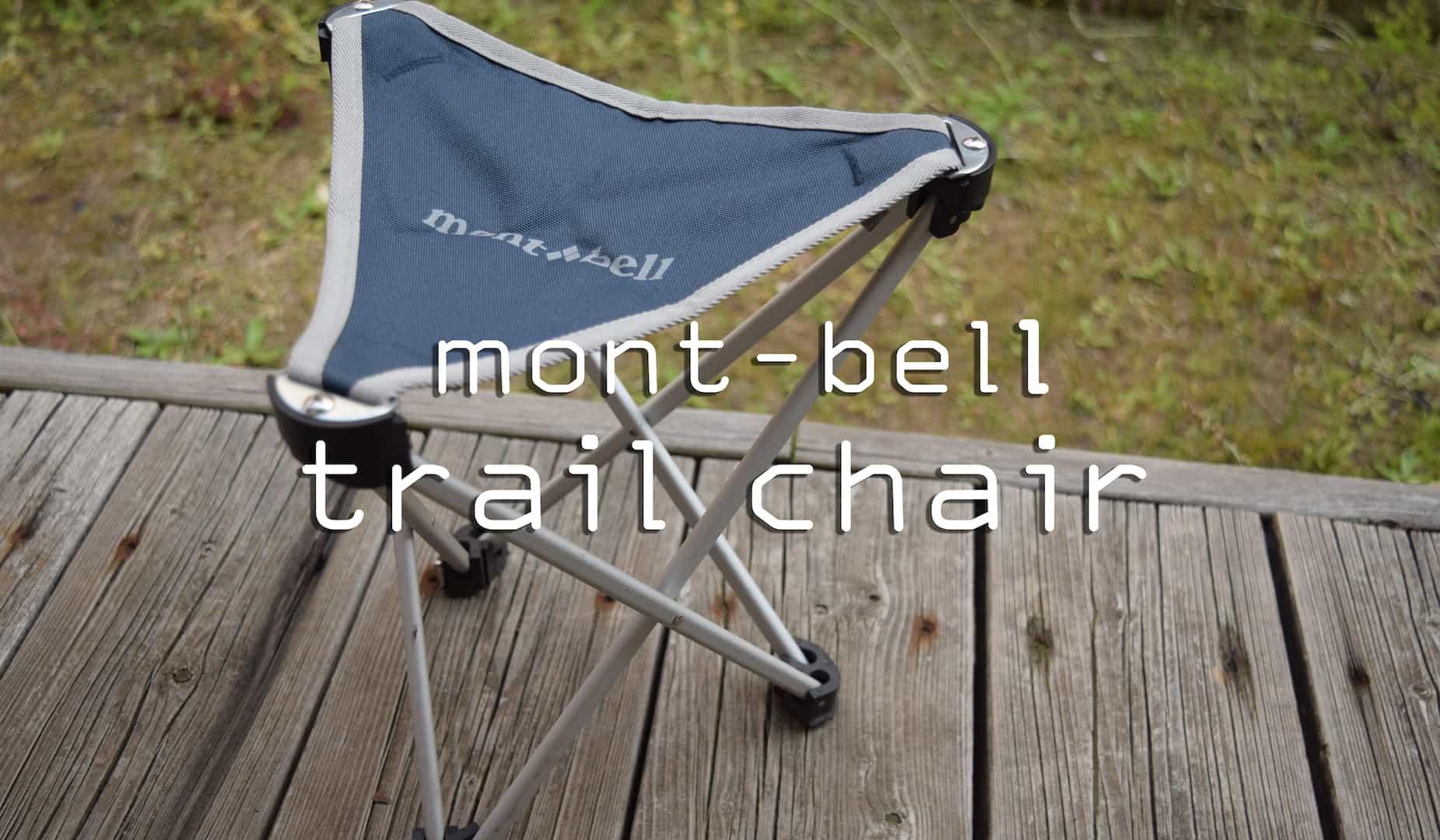 【ギアレビュー】モンベルのトレールチェアがキャンプで使える!