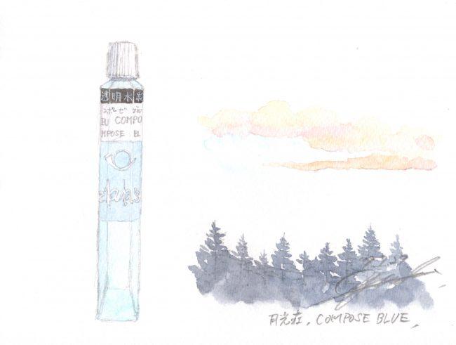 筆とまなざし#139「久しぶりの東京にて。展示会とコンポーズブルーの絵の具」