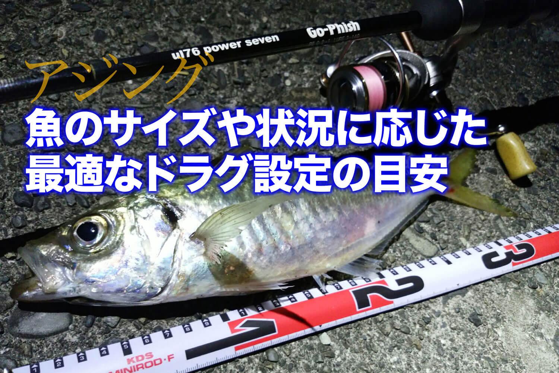 【アジング】魚のサイズや状況に応じた最適なドラグ設定の目安