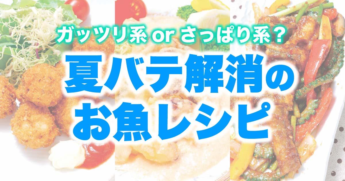 ガッツリ系orさっぱり系? 夏バテ解消のお魚レシピ