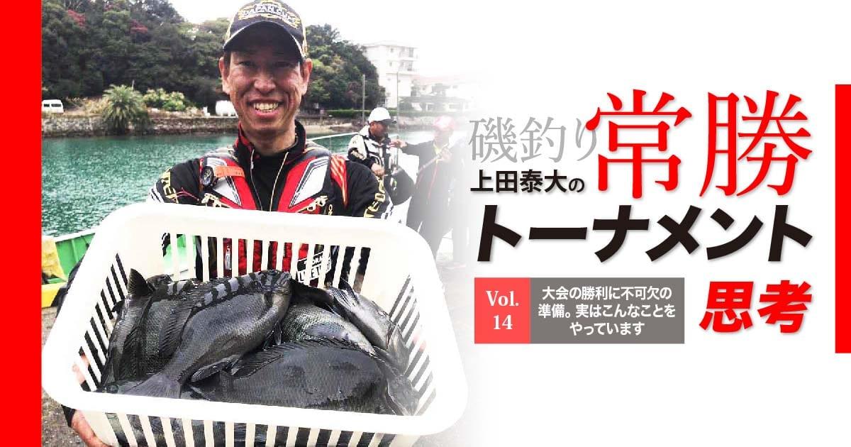 大会の勝利に不可欠の準備。 実はこんなことをやっています 上田泰大の常勝トーナメント思考 Vol.14