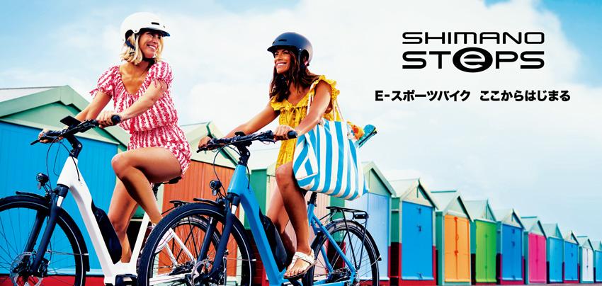シマノから日本仕様のE-スポーツバイク用コンポーネンツが登場!