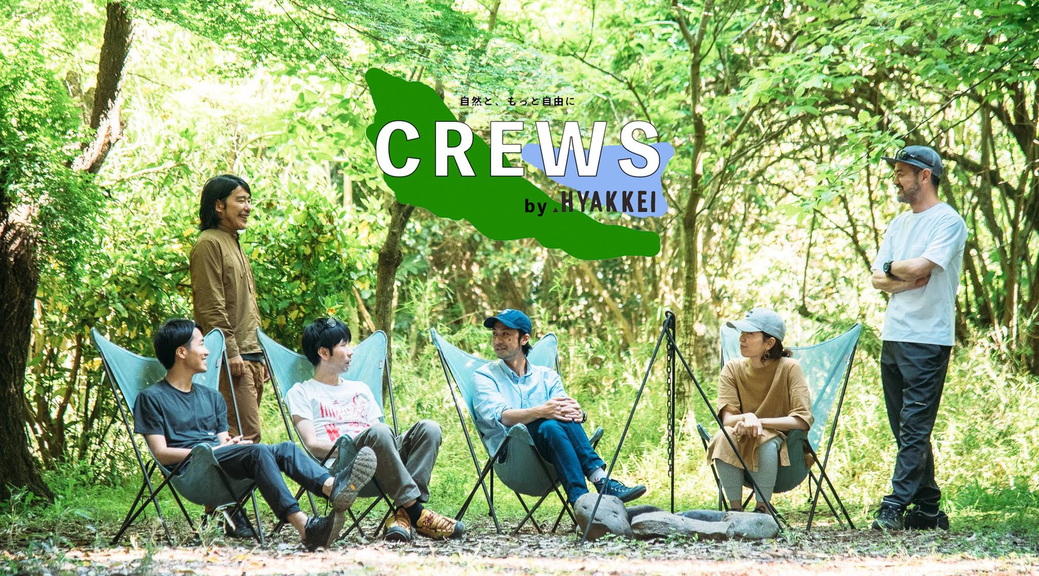 あなたのはじめたいアウトドアライフを実現するコミュニティ、「CREWS by .HYAKKEI」会員募集!