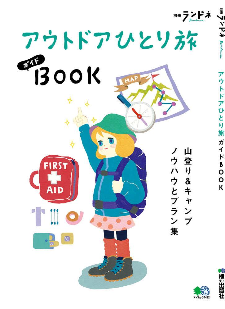 【明日発売!】アウトドアひとり旅ガイドBOOK