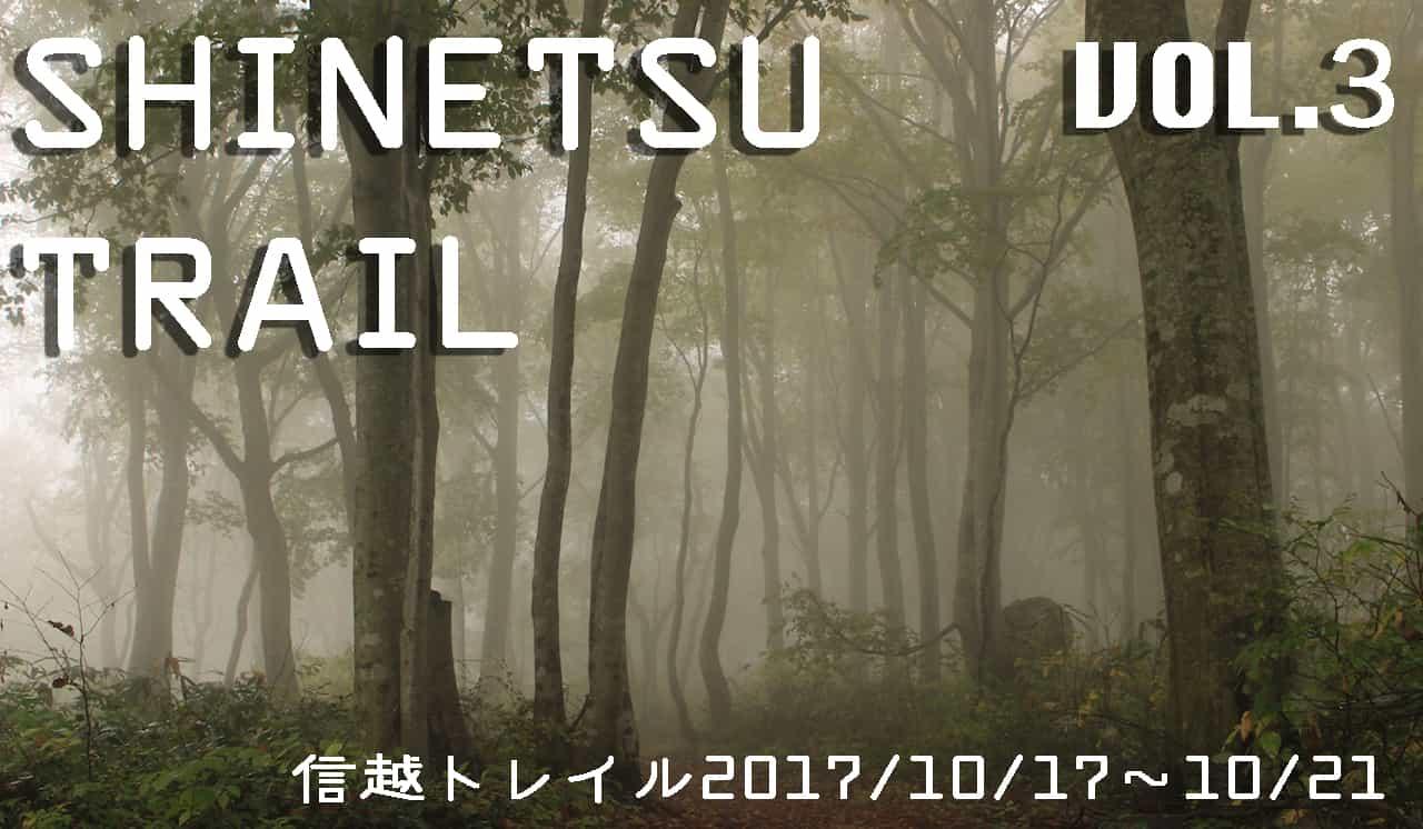 【LONG TRAIL】信越トレイル!80㎞をキャンプしながら歩く! DAY2