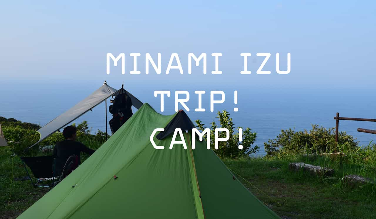 真夏のキャンプで南伊豆を観光したら楽しすぎた!