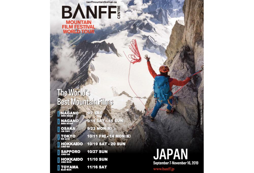 全国各地を巡るアウトドア映画祭、Banff Mountain Film Festival in Japan 2019 開催