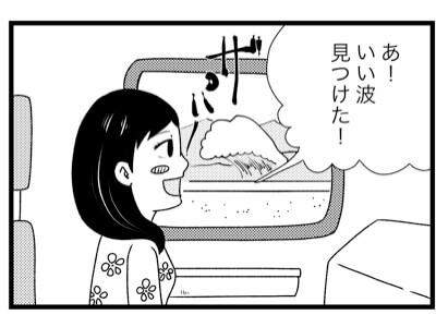 【漫画】いい波見つけた!でも…