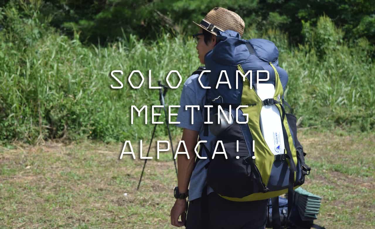 軽量ソロキャンプのオフ会に参加したら物欲が爆発しそうになった話。